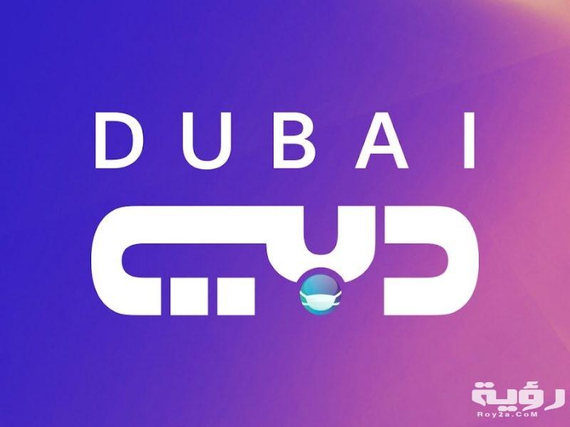 تردد قناة دبي الفضائية Dubai TV الجديد 2021