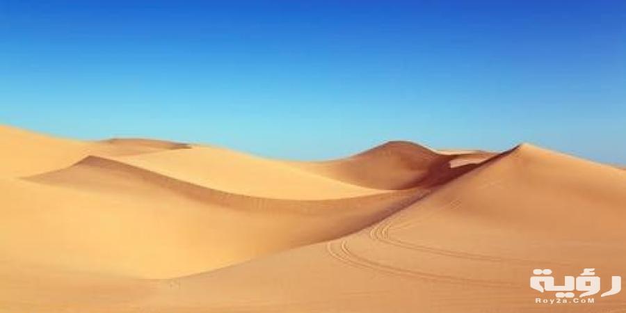 تفسير رؤية الرمل والرمال المتحركه