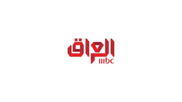تردد قناة إم بي سي العراق MBC Iraq الجديد 2021