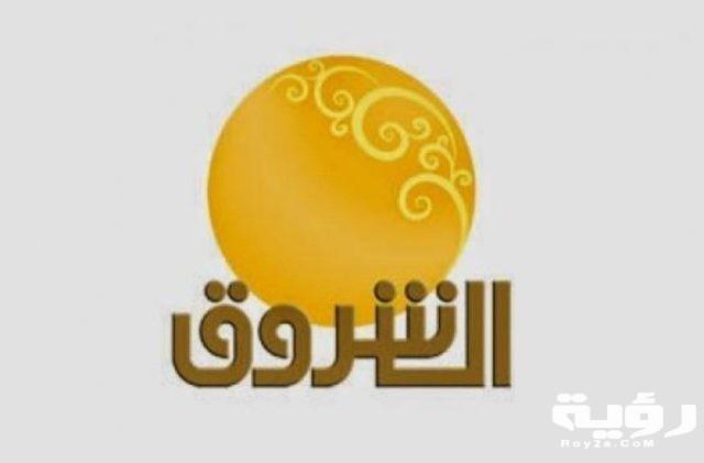 تردد قناة الشروق السودانية Ashorooq TV الجديد 2021