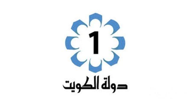 تردد قناة الكويت الاولي KTV 1 الجديد 2021