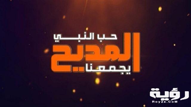 تردد قناة المديح للإنشاد الديني Almadih الجديد 2021