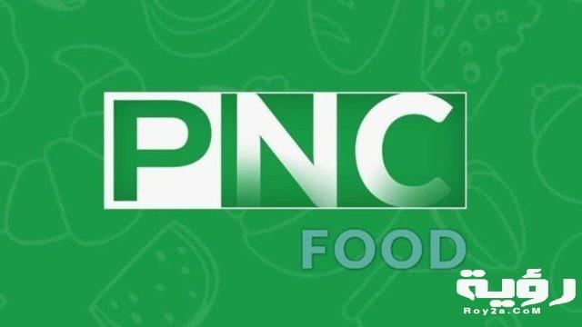 تردد قناة بانوراما فود PNC Food الجديد 2021