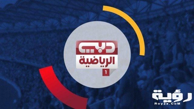 تردد قناة دبي الرياضية 1 Dubai Sports TV الجديد 2021