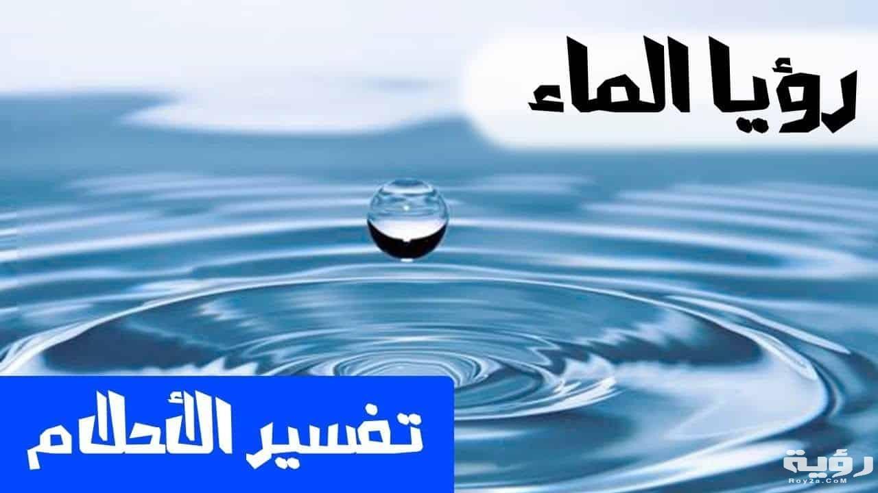 تفسير رؤية الماء