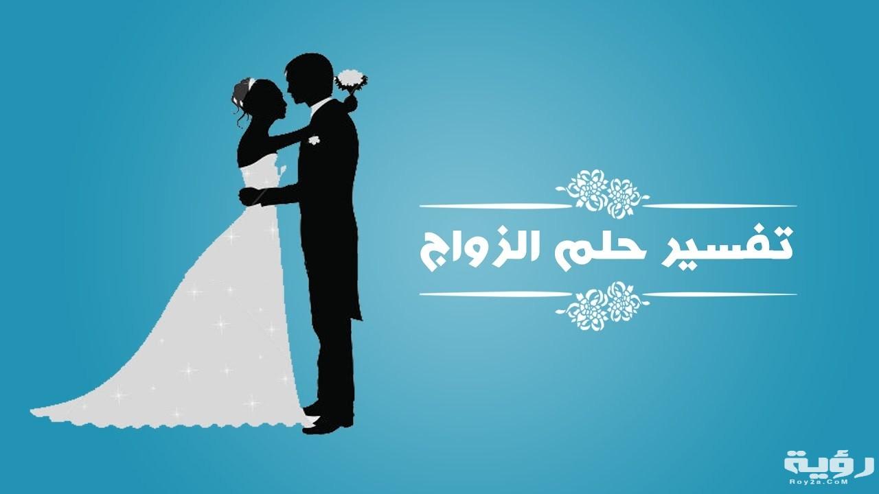 تفسير رؤية الزواج من رجل معروف