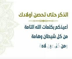 آيات قرآنية لتهدئة الطفل الشقي