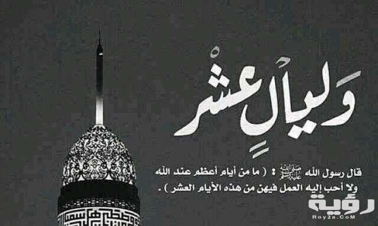 أدعية العشرة الأوائل من رمضان