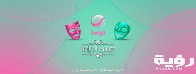 تردد قناة روتانا دراما Rotana Drama الجديد 2021