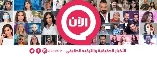 تردد قناة الآن Alaan TV الجديد 2021