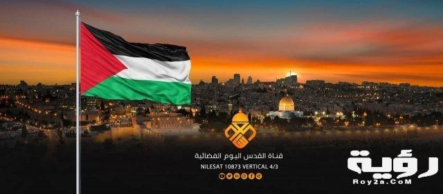 تردد قناة القدس اليوم Alquds Today الجديد 2021