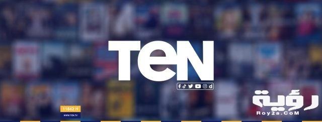 تردد قناة تن تي في Ten TV الجديد 2021
