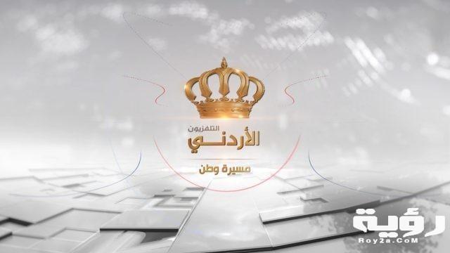 تردد قناة التلفزيون الأردني Jordan Satellite Channel الجديد 2021
