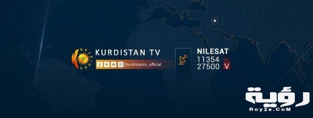 تردد قناة كردستان Kurdistan الجديد 2021