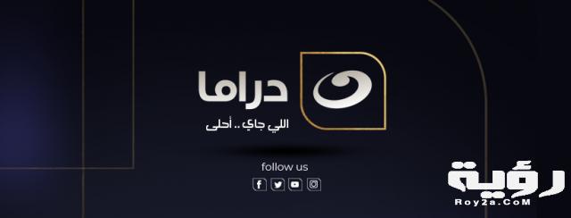 تردد قناة النهار دراما Al Nahar DRAMA الجديد 2021