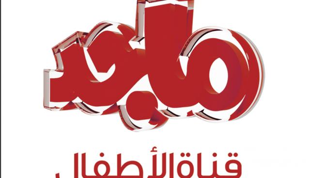 تردد قناة ماجد Majid Kids TV الجديد 2021