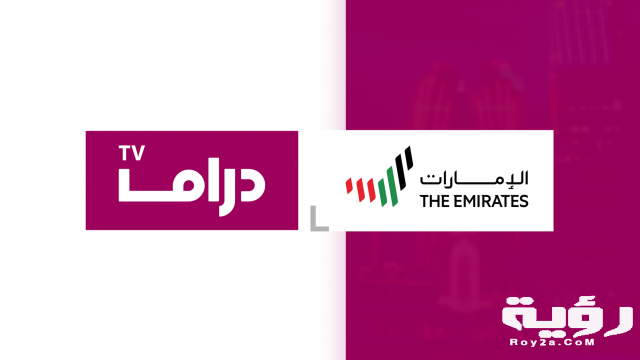 تردد قناة أبو ظبي دراما Abu Dhabi Drama الجديد 2021