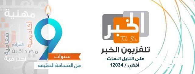 تردد قناة تلفزيون الخبر El Khabar Tele Site الجديد 2021