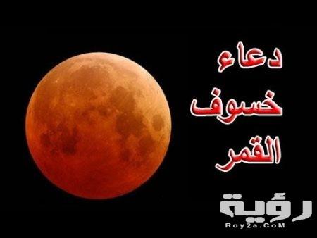 حكم صلاة خسوف القمر