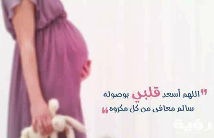 دعاء لحدوث الحمل
