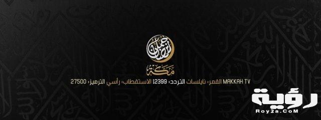 تردد قناة مكة المكرمة Mecca TV الجديد 2021