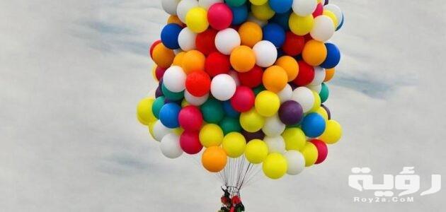 تفسير رؤية البالونات