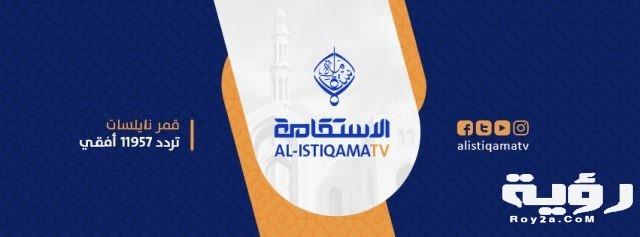 تردد قناة الاستقامة Alistiqama الجديد 2021