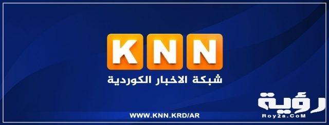 تردد قناة KNN الإخبارية الجديد 2021