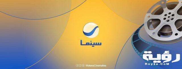 تردد قناة روتانا سينما Rotana Cinema الجديد 2021