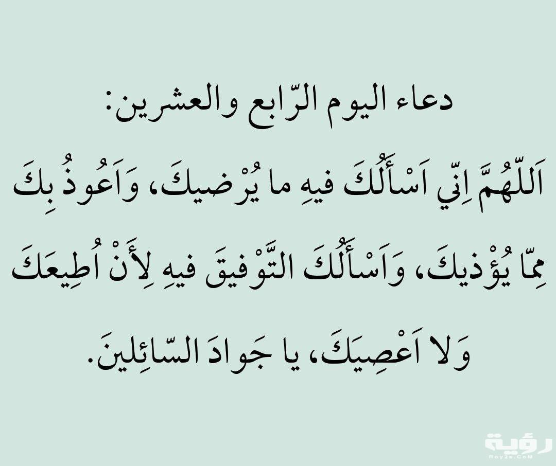 دعاء اليوم الرابع والعشرين من شهر رمضان