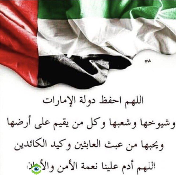دعاء لدولة الإمارات وشعبها