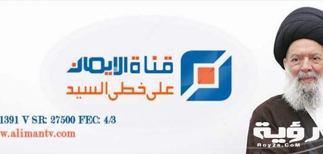 تردد قناة الإيمان اللبنانية Al Iman TV الجديد 2021