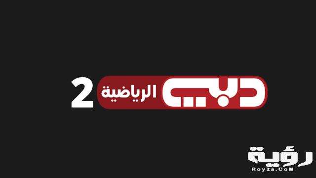 تردد قناة دبي الرياضية 2 Dubai Sports الجديد 2021