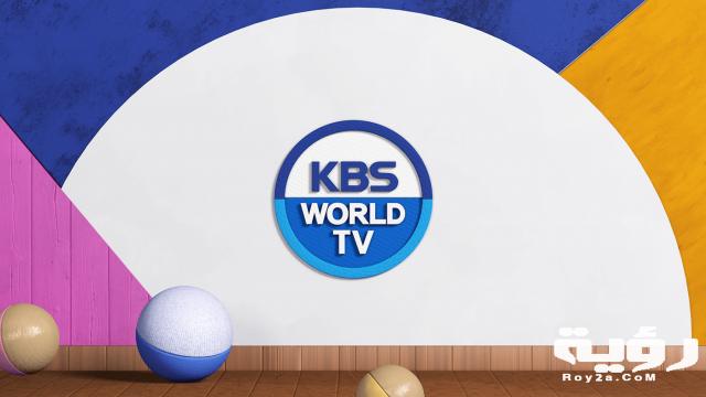 تردد قناة كي بي إس وورلد KBS World الجديد 2021