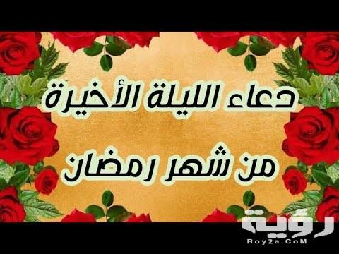 افضل الأدعية في أواخر شهر رمضان