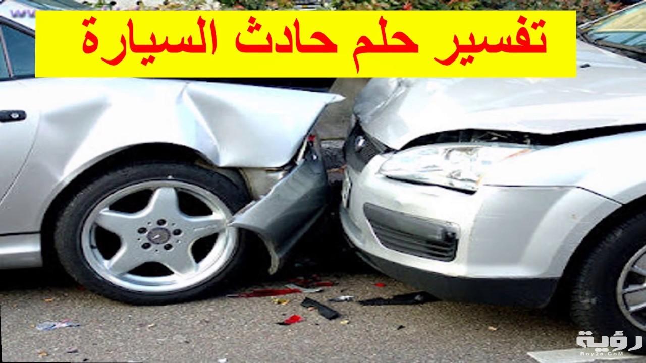 تفسير رؤية حادث سيارة
