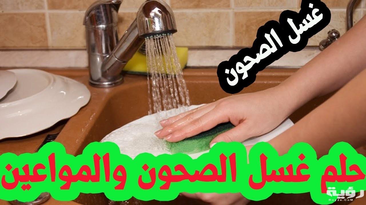 تفسير رؤية غسل الاطباق