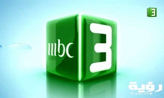 تردد قناة إم بي سي 3 كرتون MBC 3 الجديد 2021