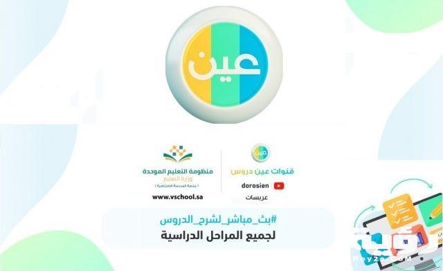 تردد قناة عين دروس التعليمية الجديد 2021