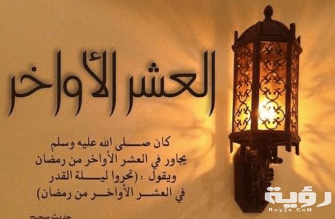 الدعاء المستجاب في العشر الأواخر من رمضان مكتوب