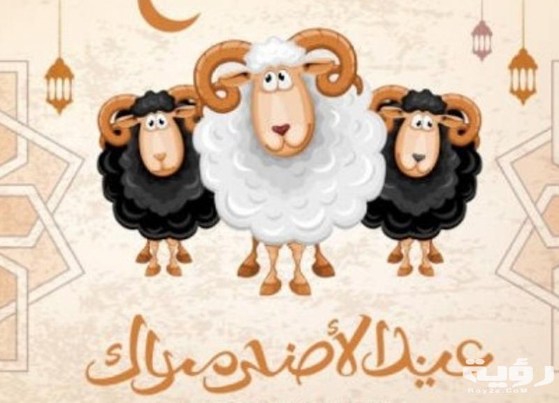بوستات عن عيد الأضحى المبارك