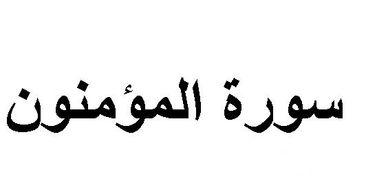 تفسير رؤية سورة المؤمنون