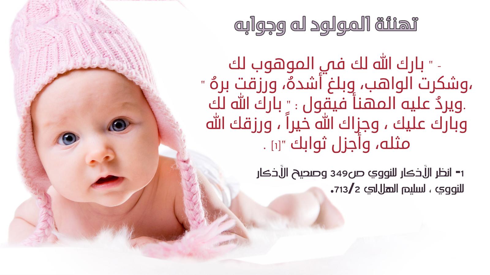 كلمات ألف مبروك المولود