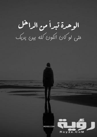 الشعور بالوحدة خواطر