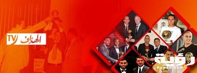 تردد قناة الهداف الجزائرية El Heddaf TV الجديد 2021