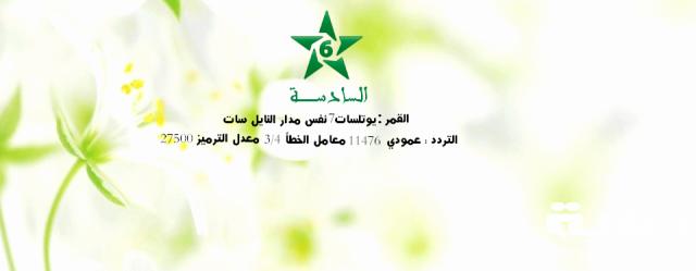 تردد قناة السادسة المغربية Assadissa Coran الجديد 2021