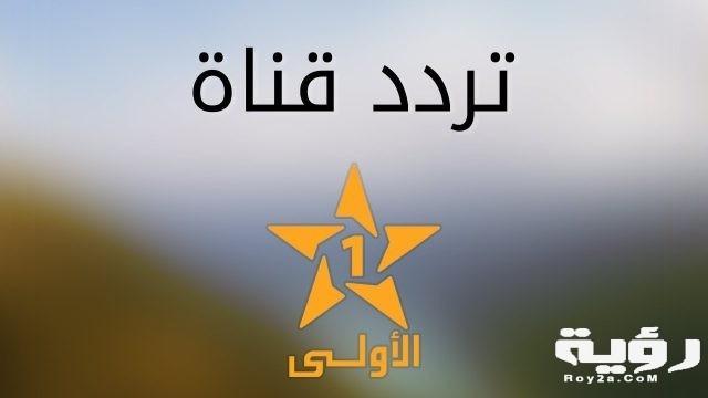 تردد قناة الأولى المغربية Al Aoula Inter الجديد 2021