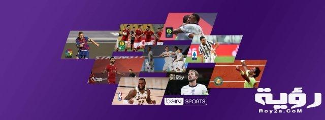 تردد قناة بي ان سبورت الإخبارية المفتوحة الجديد 2021