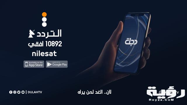 تردد قناة دجلة الفضائية Dijlah TV الجديد 2021