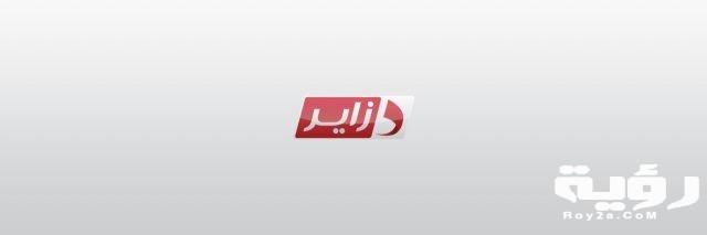 تردد قناة دزاير تي في Dzair TV الجديد 2021